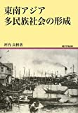 Formation of multi-ethnic society Southeast Asia (Area Studies Sosho 18) (2009) ISBN: 4876987661 [Japanese Import]