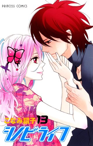 シノビライフ 13 (プリンセスコミックス)
