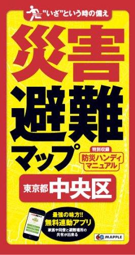 Tokyoto chuoku.