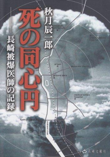 Shi no doshinen : Nagasaki hibaku ishi no kiroku [Japanese Edition] Tatsuichiro Akizuki