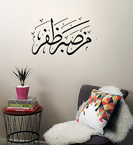siyion Decorative Wall Stickers Removable Islam Muslim Quotes Character Arab Words Islamic Mural Carved Decal for Home Decor ()