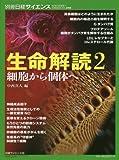 生命解読 2 細胞から個体へ (別冊日経サイエンス 213)