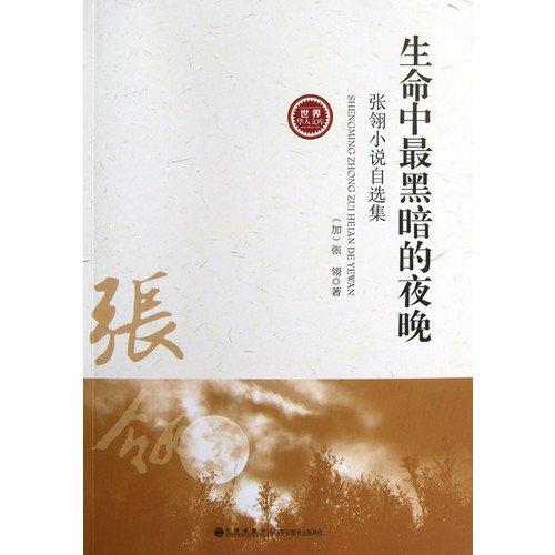 Read Online (the life of everybody amid all the calendar once led the darkest night) (Chinese edidion) Pinyin:  ( mei ge ren sheng ming zhong dou ceng jing li guo yi ge zui hei an de ye wan ) pdf