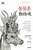 Animal Spirits: A Bestiary Of The Commons (2008) (Korea Edition)