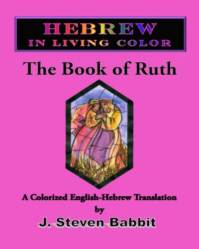 The Book of Ruth (Hebrew in Living Color)