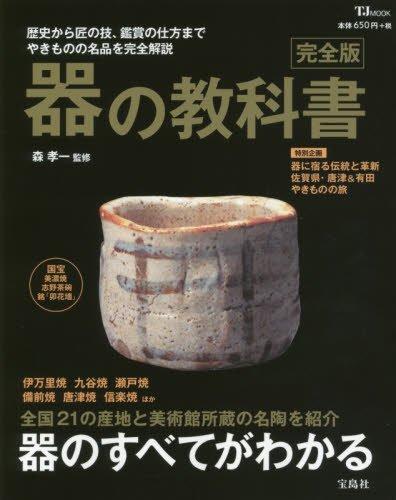 器の教科書 完全版 (TJMOOK)