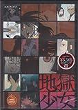 Hell Girl (Jigoku Shoujo) Volume 2 [Japanese Edition, Region 2]