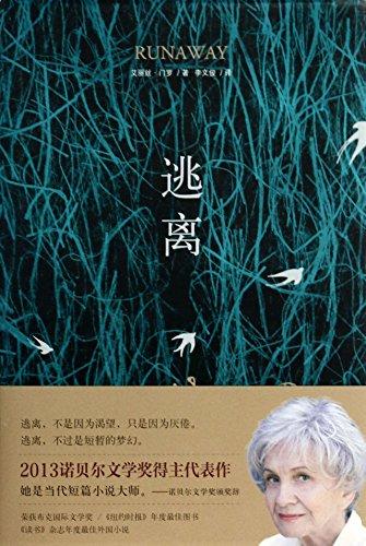 Runaway (Chinese Edition)