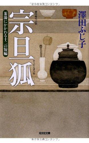 宗旦狐: 茶湯にかかわる十二の短編 (光文社時代小説文庫)