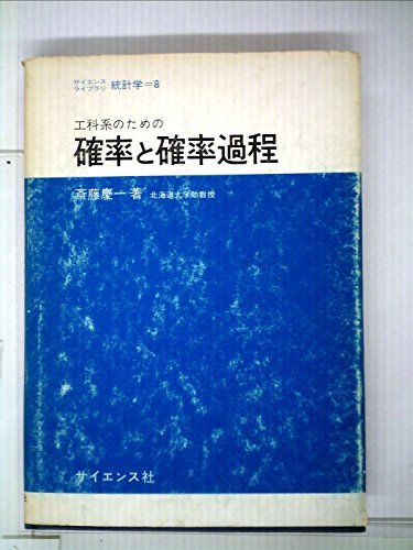 工科系のための確率と確率過程 (1974年) (サイエンスライブラリ〈統計学 8〉)