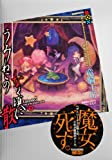 Episode5 (below) distributed Umineko no Naku Koro ni (Kodansha BOX) (2012) ISBN: 4062838117 [Japanese Import]