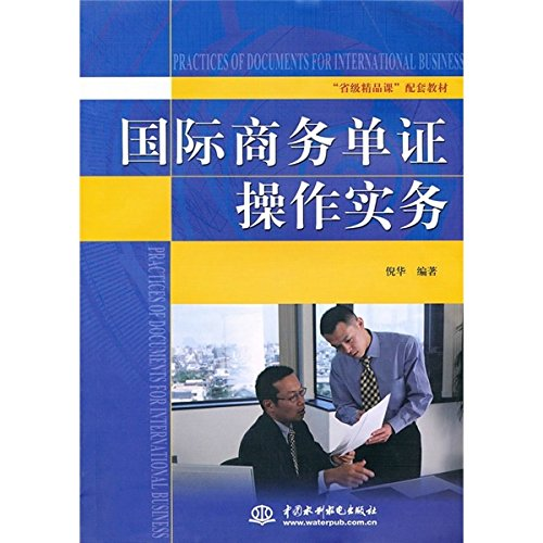 [ New Genuine ] International Business documents operating practices Ni Hua 9787508476285118(Chinese Edition)