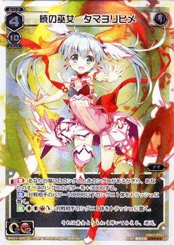 WX01-002 [LR] : 暁の巫女 タマヨリヒメの商品画像