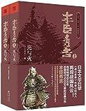 日本战国系列·丰臣秀吉:光与火(套装共2册)