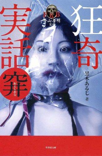 狂奇実話 穽 (おとしあな) (恐怖文庫)