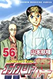 God Hand Teru (56) (Shonen Magazine Comics) (2011) ISBN: 4063844560 [Japanese Import]