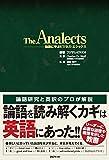 The Analects 論語に学ぶビジネス・エシックス