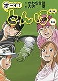 オーイ!とんぼ コミック 1-14巻セット