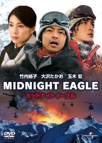 Midnight Eagle: Standard Edition (Region-2) (DVD) (Japanese Subtitle only)