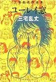 三宅乱丈作品集 ユーレイ窓 (Fx COMICS)
