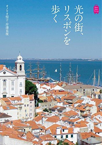 光の街、リスボンを歩く (KanKanTrip15)