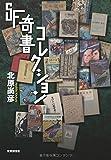 SF奇書コレクション
