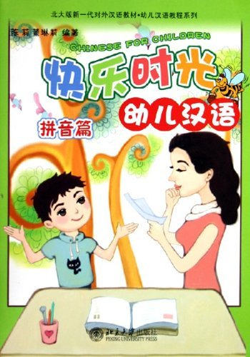 Read Online Chinese for Children: Phonetics (W/CD) (English and Chinese Edition) ebook