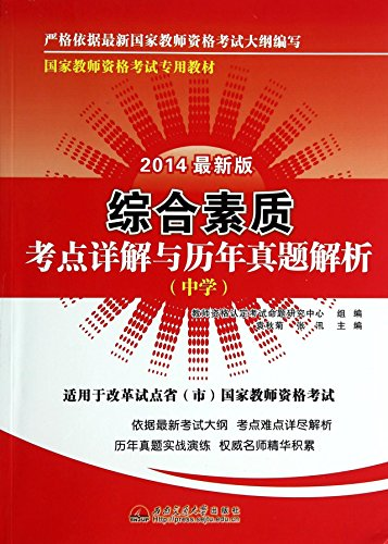 2014 National Teacher Certification Exam test center dedicated textbook Detailed and comprehensive quality analytical harass (Secondary) (latest edition)(Chinese Edition)