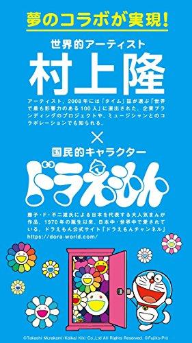 UNIQLO(ユニクロ) Uniqlo x Doraemon Murakami Takashi Toy Plush doll From Japan Stuffed