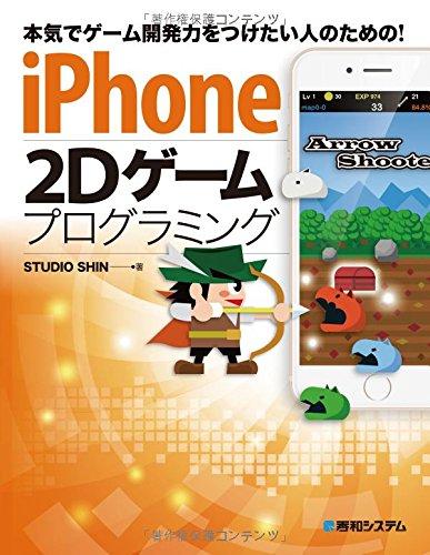 本気でゲーム開発力をつけたい人のための!iPhone2Dゲームプログラミング