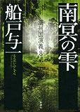 南冥の雫 満州国演義8 (満州国演義 8)