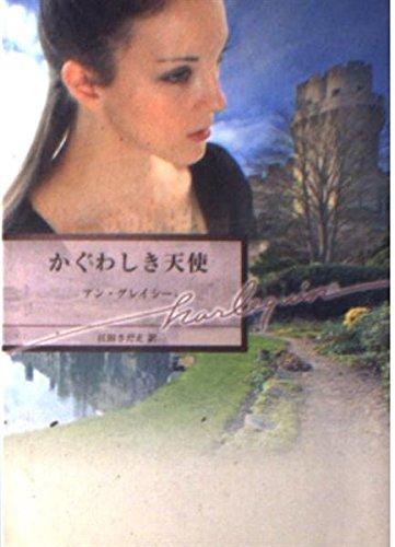 かぐわしき天使 (ハーレクイン文庫 158)