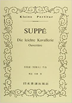 No.191 スッペ 軽騎兵序曲 (Kleine Partitur)