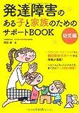 発達障害のある子と家族のためのサポートBOOK 幼児編