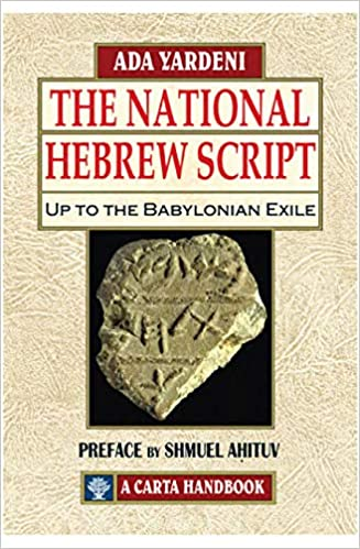 The National Hebrew Script Up to the Bab