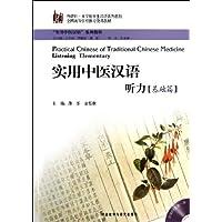 实用中医汉语.听力(基础篇)(附MP3光盘1张)