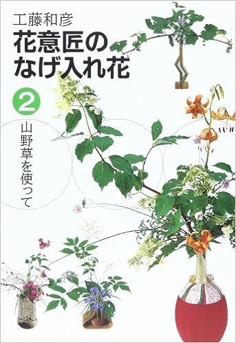 花意匠のなげ入れ花〈2〉山野草を使って