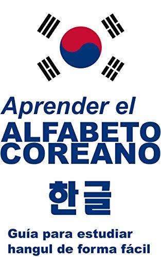 Aprender el alfabeto coreano 한글: Guía para estudiar hangul de forma fácil (Spanish Edition)