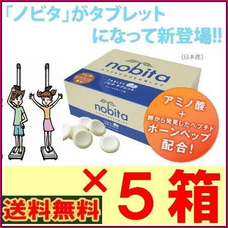 ノビタ タブレット ×超お得5箱セット《成長、アミノ酸、卵黄ペプチド、カルシウム、コラーゲン、ビタミンD3、身長》   B00MOIN53U
