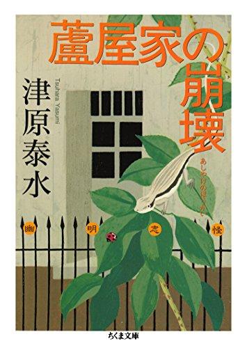 蘆屋家の崩壊 幽明志怪 (ちくま文庫)