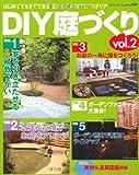 DIY庭づくり vol.2 (ブティック・ムックno.1017)