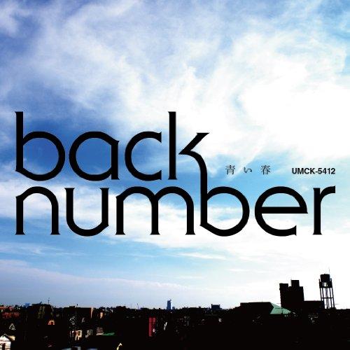 Back Number - Aoi Haru [Japan CD] UMCK-5412