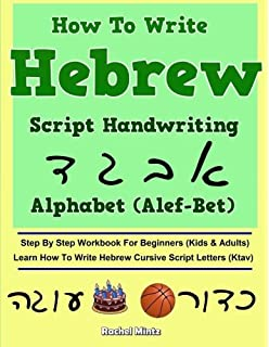 how to write hebrew alphabet script handwriting alef bet step by step