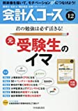会計人コース 2017年12月号[雑誌]