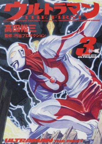 Ultraman THE FIRST (3) (Paperback Comics) (2008) ISBN: 4048541919 [Japanese Import]