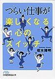 つらい仕事が楽しくなる心のスイッチ (日経ビジネス人文庫)