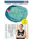 surprisebook / ココロのバランス