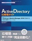 ACTIVE DIRECTORY ID管理ガイド (ITプロフェッショナルシリーズ)