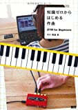 知識ゼロからはじめる作曲 -DTM for Beginners