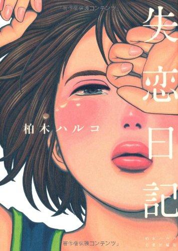 失恋日記 (Feelコミックス)